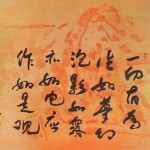 Calligraphy: Dream-like Phenomena