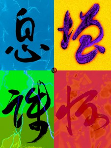 4 Karmas calligraphy