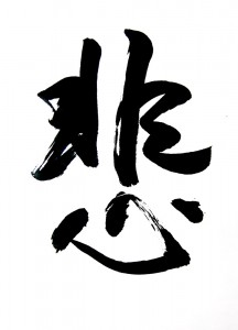 The Heart of Compassion: sumi ink on rice paper, mounted on paper. 12 by 15 inches.