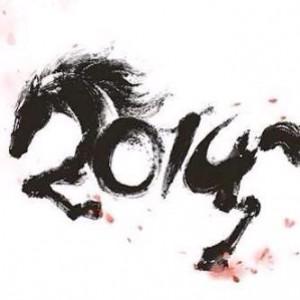 2014 wood horse calligraphy